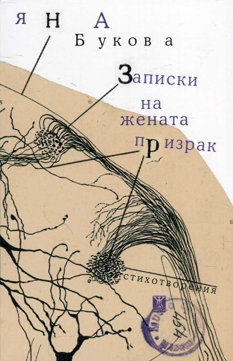 Iana Boukova Janet 45